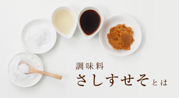 sashisuseso_01
