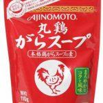鶏ガラスープの素の代用はコンソメとウェイパー【味覇】とブイヨンどれがいい?